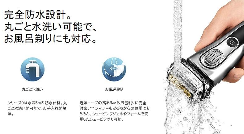 完全防水設計。まるごと水洗い可能で、お風呂剃りにも対応。