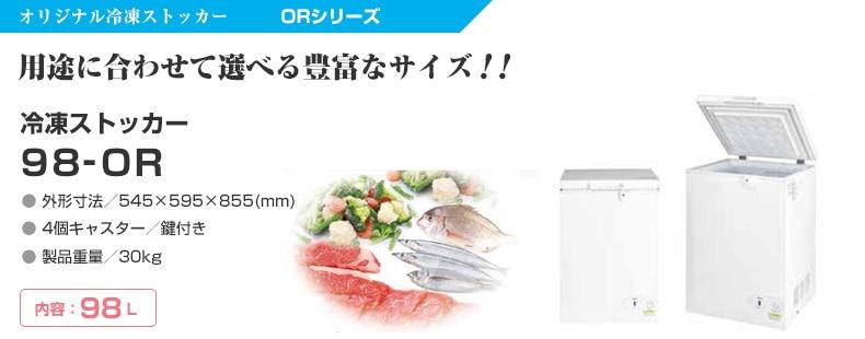 シェルパ オリジナル冷凍ストッカー98-OR 用途に合わせて選べる豊富なサイズ!!