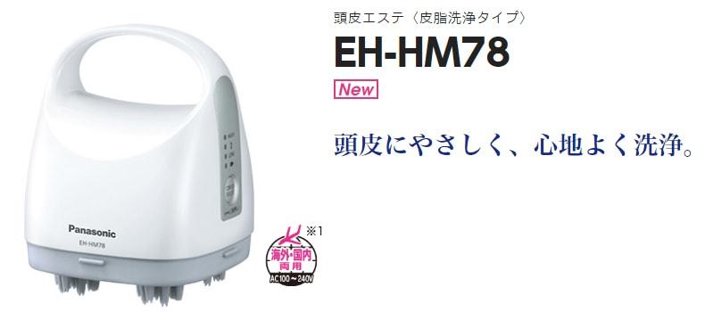 EH-HM78 頭皮にやさしく、心地よく洗浄。