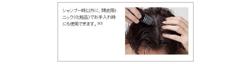 シャンプー時以外に、頭皮用トニック(化粧品)でお手入れ時にも使用できます。※3