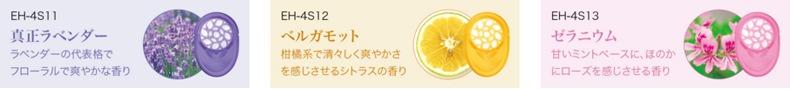 専用アロマタブレット 3つの香り 〈100%天然精油〉