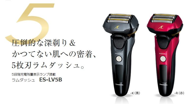 ES-LV5B ラムダッシュ 圧倒的な深剃り&かつてない肌への密着、5枚刃ラムダッシュ。