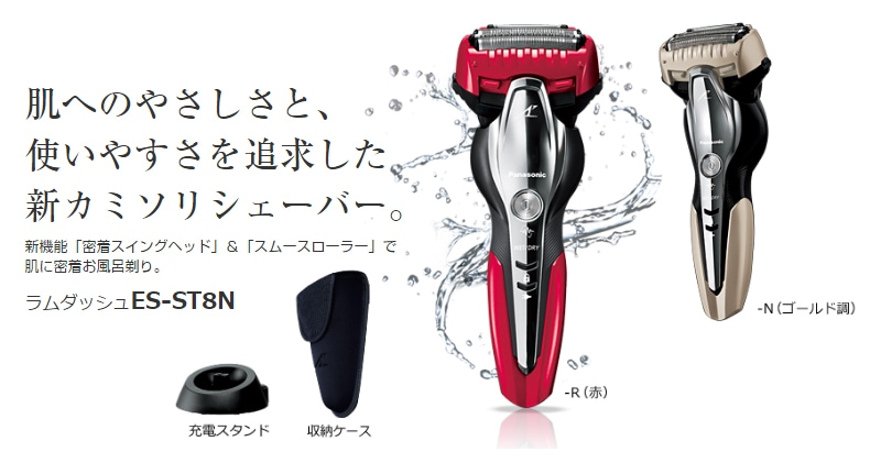 ES-ST8N お風呂剃りラムダッシュ 肌へのやさしさと、使いやすさを追求した、新カミソリシェーバー