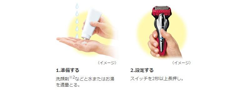 洗顔剤などと水またはお湯を適量とり、スイッチを2秒以上長押し。