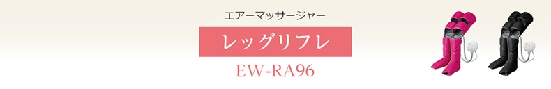 EW-RA96 エアーマッサージャー レッグリフレ
