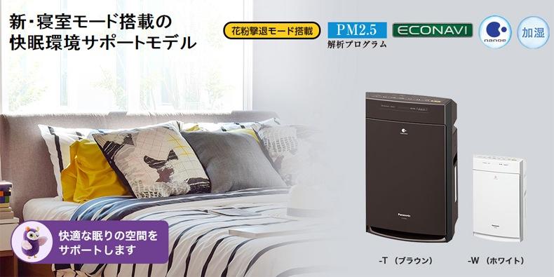 F-VXL55 新・寝室モード搭載の快眠環境サポートモデル