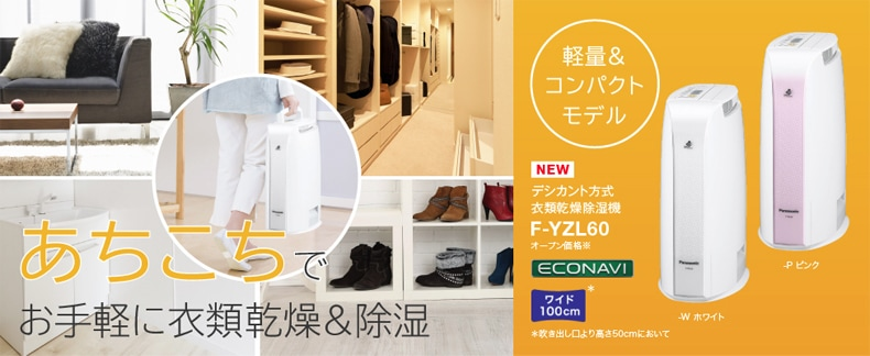 F-YZL60 デシカント方式衣類乾燥除湿機
