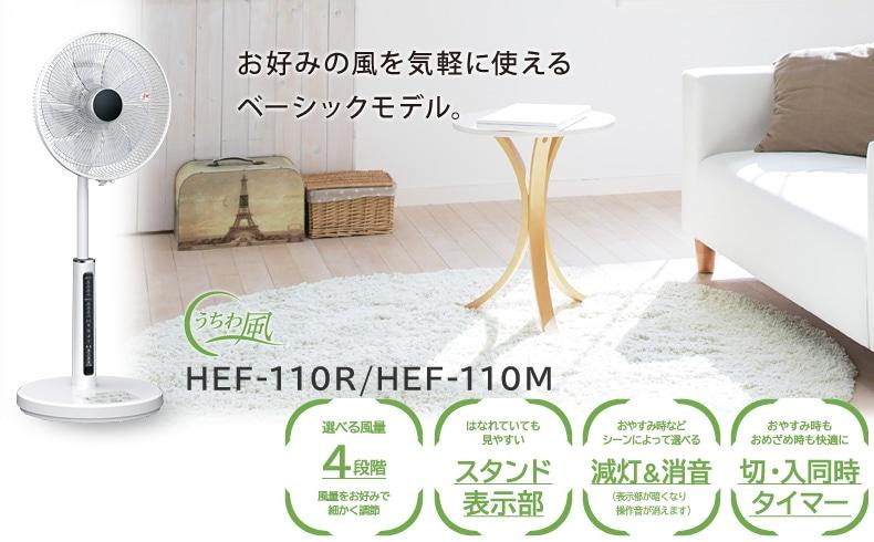 HEF-110R お好みの風を気軽に使えるベーシックモデル。