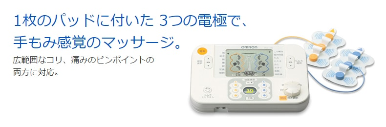 HV-F1200 低周波治療器 HV-F1200 3Dエルパレス プロ