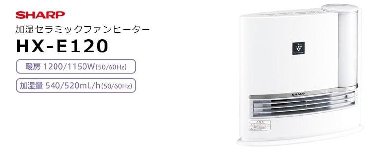 HX-E120 加湿セラミックファンヒーター