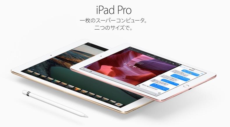 iPad pro 9.7インチRetinaディスプレイWi-Fiモデル