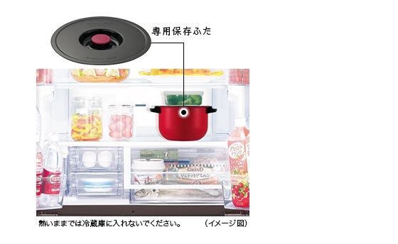 熱いままでは冷蔵庫に入れないでください。