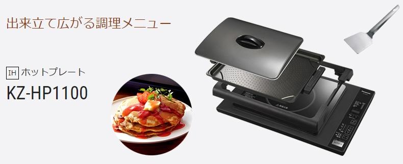 KZ-HP1100 出来立て広がる調理メニュー