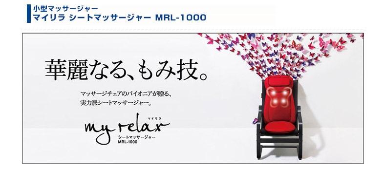 MRL-1000 マッサージチェアのパイオニアが贈る、実力派シートマッサージャー