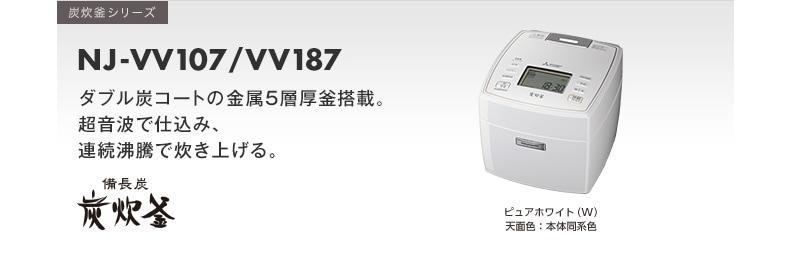 NJ-VV177 ダブル炭コートの金属5層厚釜搭載。
