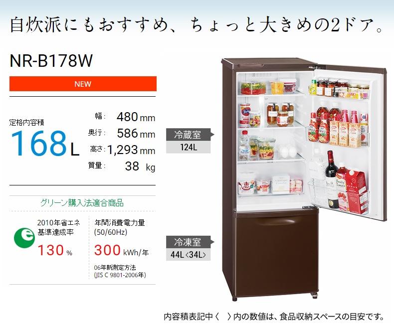 NR-B178W 自炊派にもおすすめ、ちょっと大きめの2ドア。