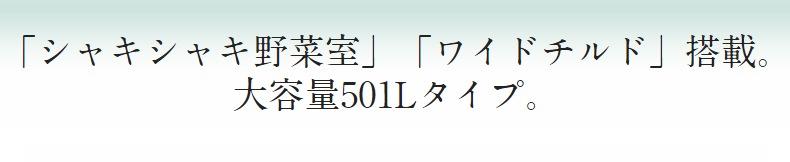 NR-F551V 「シャキシャキ野菜室」「ワイドチルド」搭載 大容量501Lタイプ冷蔵庫