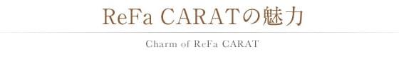 ReFa CARATの魅力