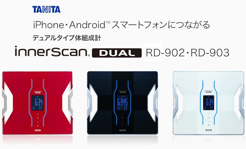 RD-903 iPhone・Androidスマートフォンにつながるディアルタイプ体組成計 innerScan DUAL