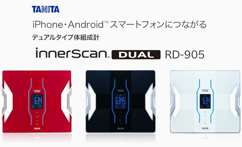 RD-905 iPhone・Androidスマートフォンにつながるディアルタイプ体組成計 innerScan DUAL