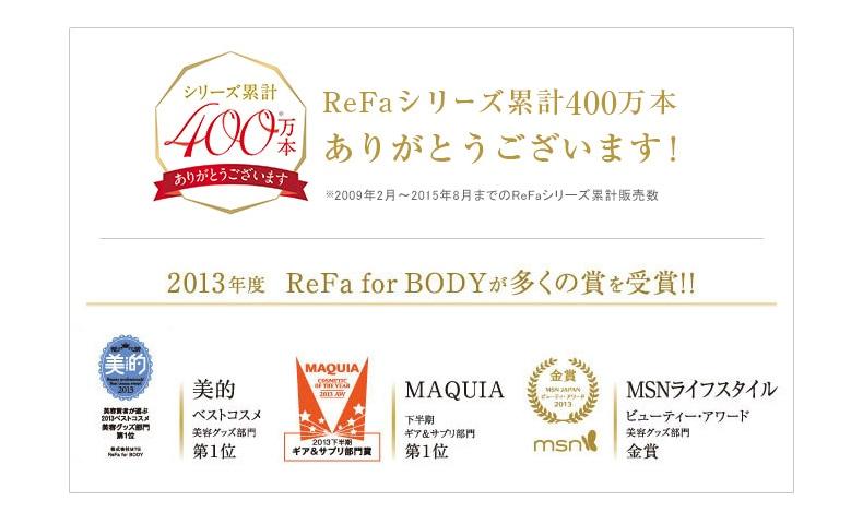 ReFaシリーズ累計400万本ありがとうございます!
