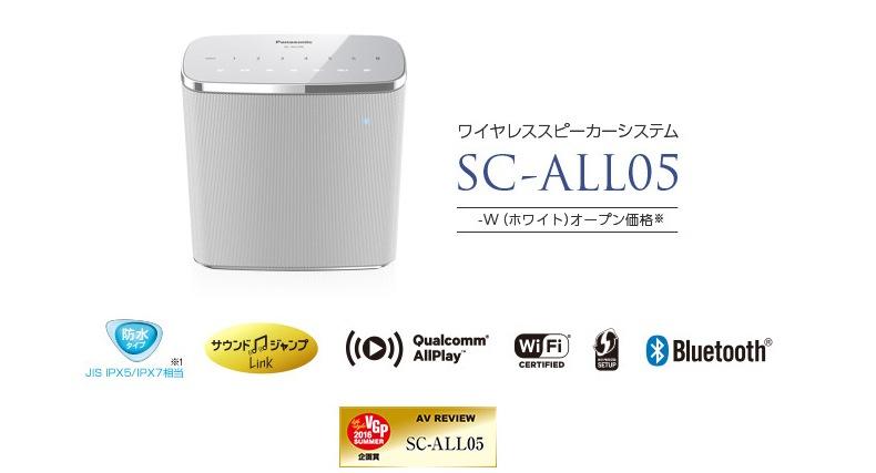 SC-ALL05 ワイヤレススピーカーシステム