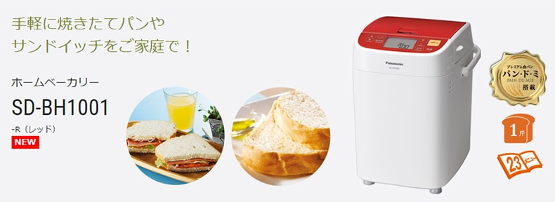 SD-BH1001 手軽に焼きたてパンやサンドイッチをご家庭で!ホームベーカリー