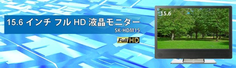 SK-HDM15 15.6インチ フルHD液晶モニター