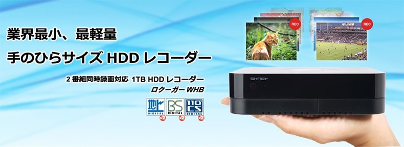 SK-RKWHB1 業界最小、最軽量手のひらサイズHDDレコーダー