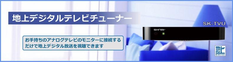 SK-TVU 地上デジタルテレビチューナー