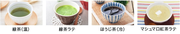 緑茶(温)、緑茶ラテ、ほうじ茶(冷)、マシュマロ紅茶ラテ