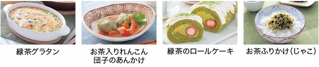 緑茶グラタン、緑茶のロールケーキ