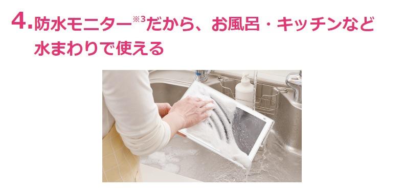 防水モニターだから、お風呂・キッチンなど水まわりで使える