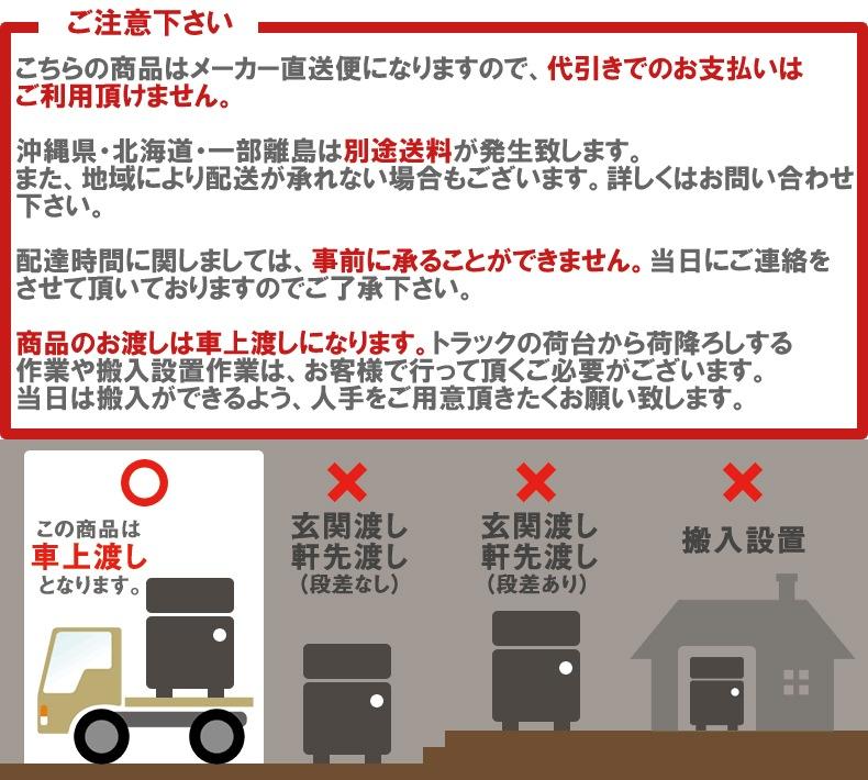 この商品は、代引不可・車上渡しとなります。ご注文の際はご注意ください。