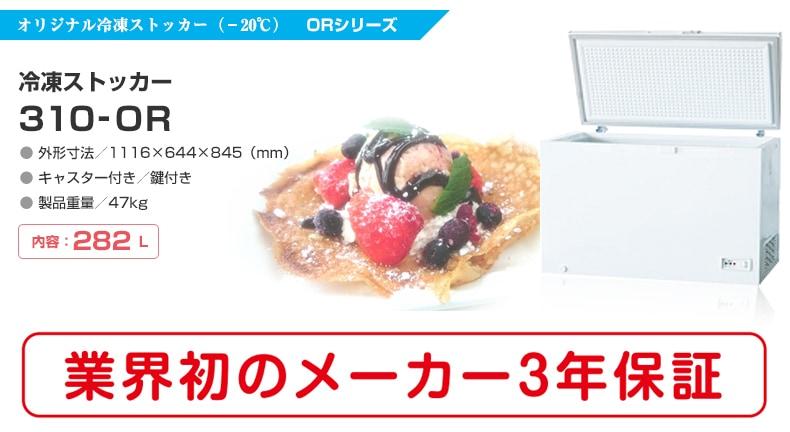 シェルパ 冷凍ストッカー 310-OR 業界初のメーカー3年保証