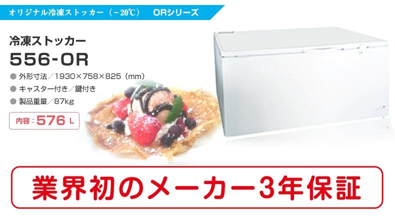 シェルパ 冷凍ストッカー 556-OR 業界初のメーカー3年保証