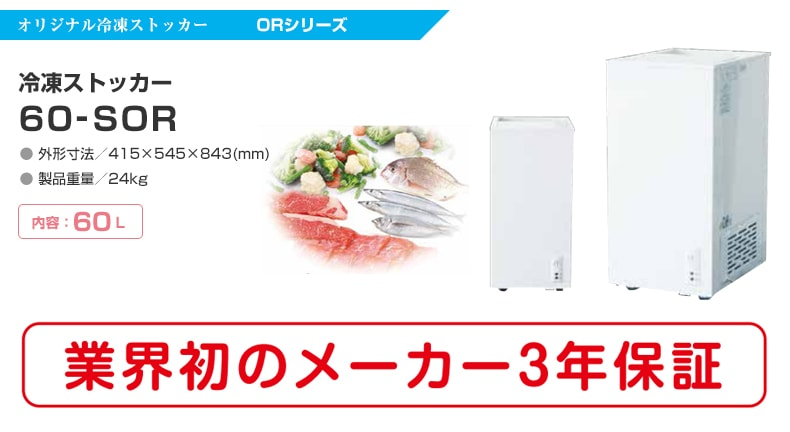 シェルパ 冷凍ストッカー 60-SOR 業界初のメーカー3年保証