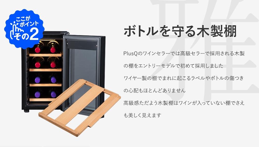 ペルチェ冷却式採用