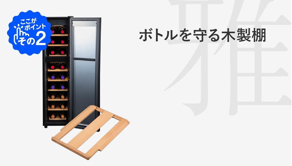ボトルを守る木製棚