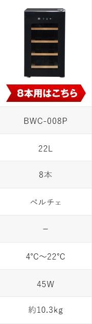 Plusq BWC-008Pはこちらへ