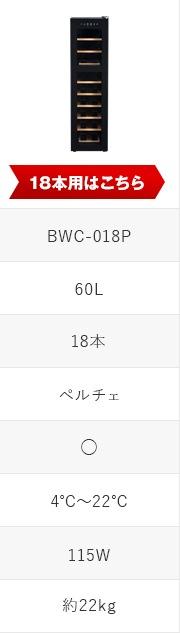 Plusq BWC-018Pはこちらへ