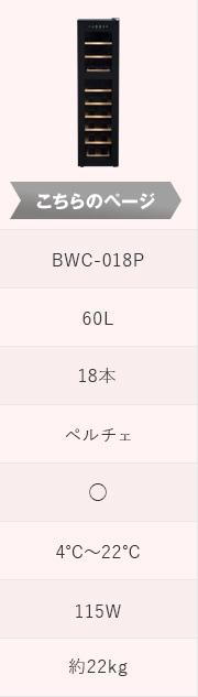 Plusq BWC-018Pはこちらのページでお求めいただけます