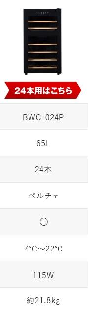 Plusq BWC-024Pはこちらへ
