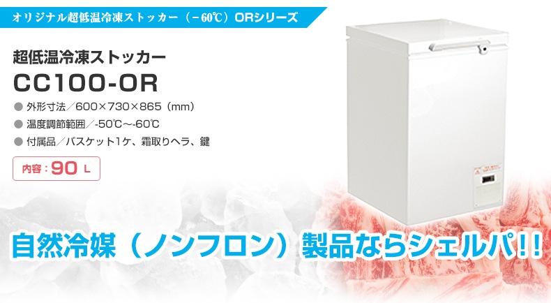 シェルパ 超低温冷凍ストッカー CC100-OR 自然冷媒(ノンフロン)製品ならシェルパ!!
