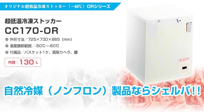 シェルパ 超低温冷凍ストッカー CC170-OR 自然冷媒(ノンフロン)製品ならシェルパ!!
