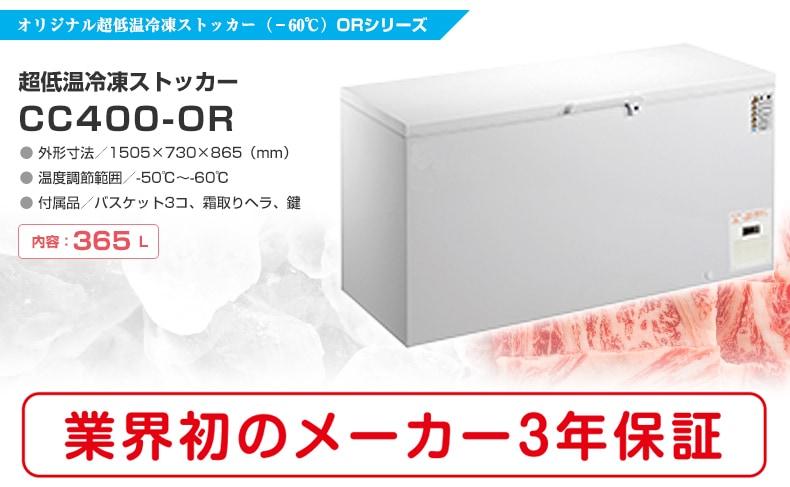 シェルパ 超低温冷凍ストッカー CC400-OR