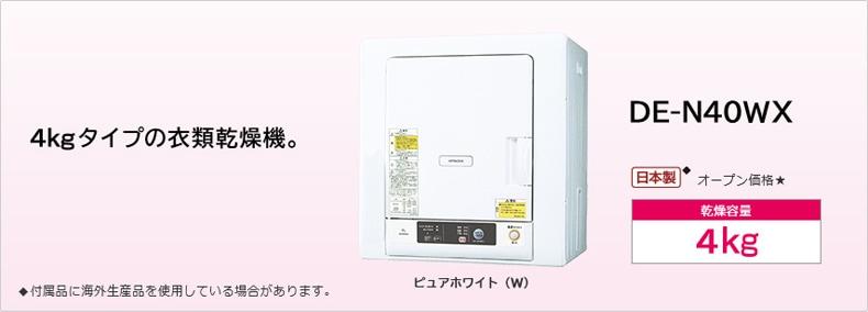 DE-N40WX 衣類乾燥機 DE-N40WX(乾燥容量 4kg)