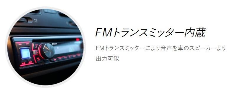 FMトランスミッター内蔵