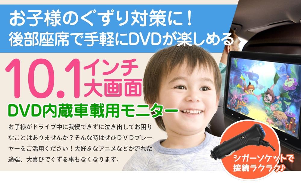 10.1インチ大画面 DVD内蔵車載用モニター DVHR101