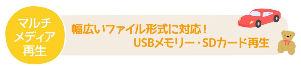 【マルチメディア再生】幅広いファイル形式に対応!USBメモリー・SDカード再生